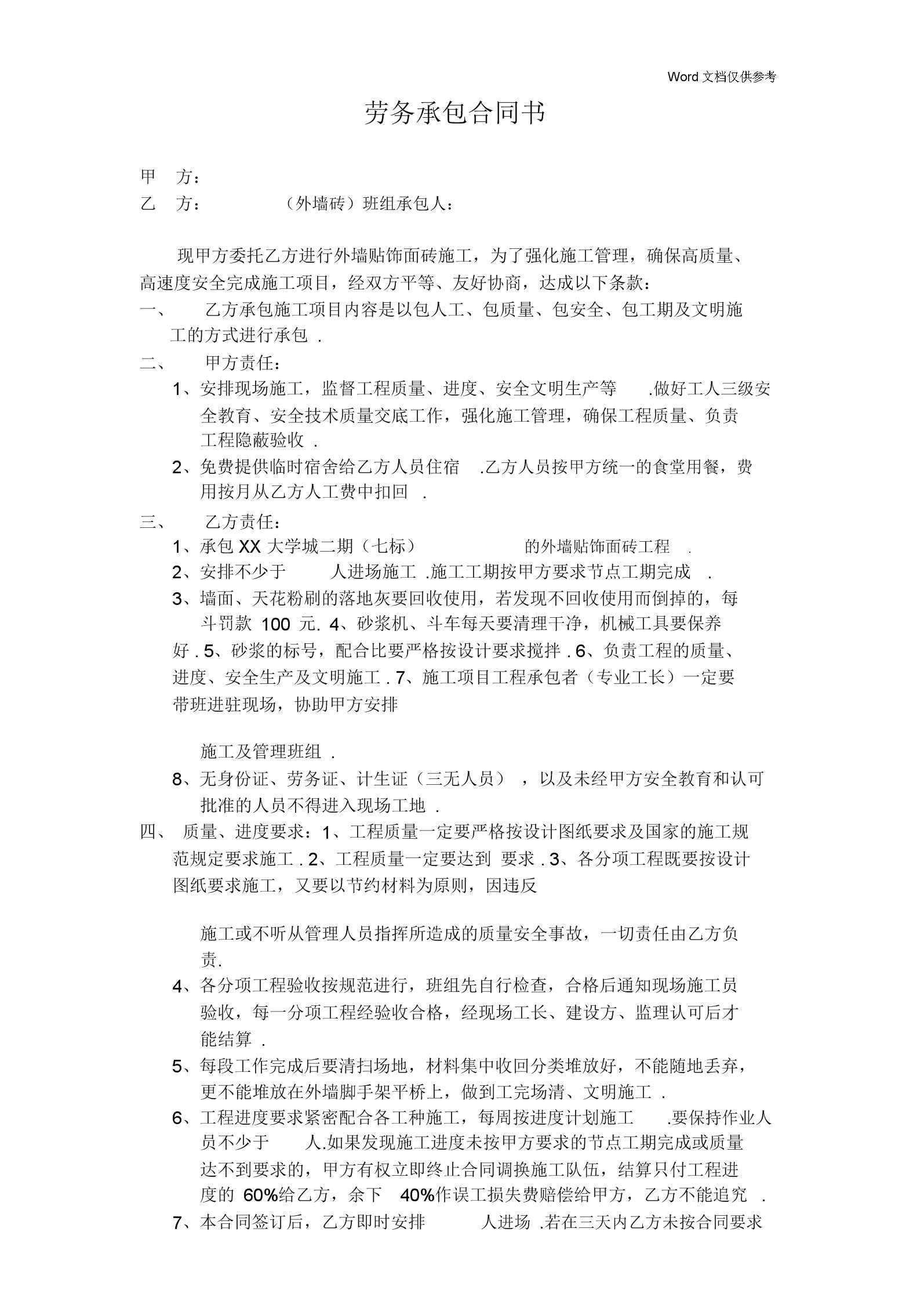 土木工程瓦工合同(范本)外墙贴面.doc