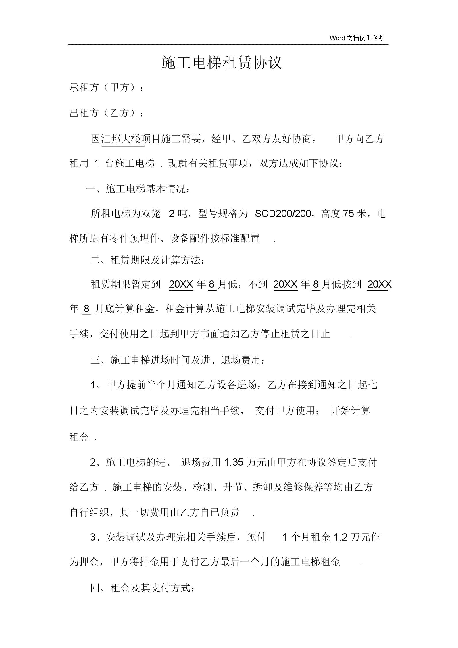 租赁合同施工电梯租赁协议.doc