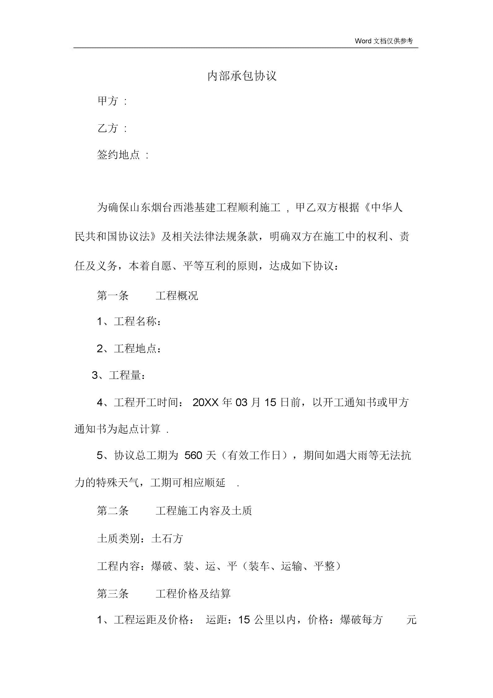 土木工程土石方内部承包协议.doc