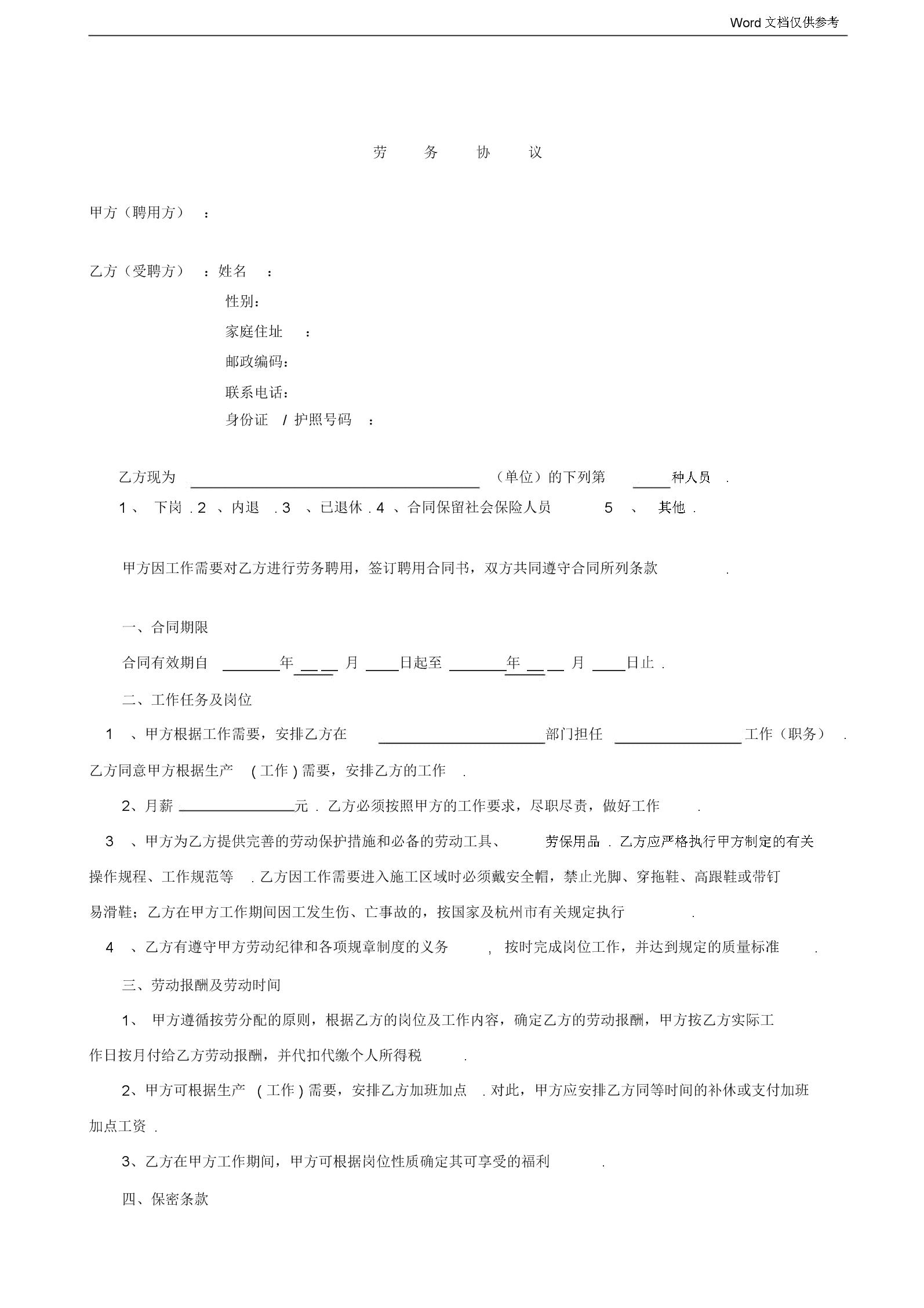 退休返聘劳务合同模板.doc