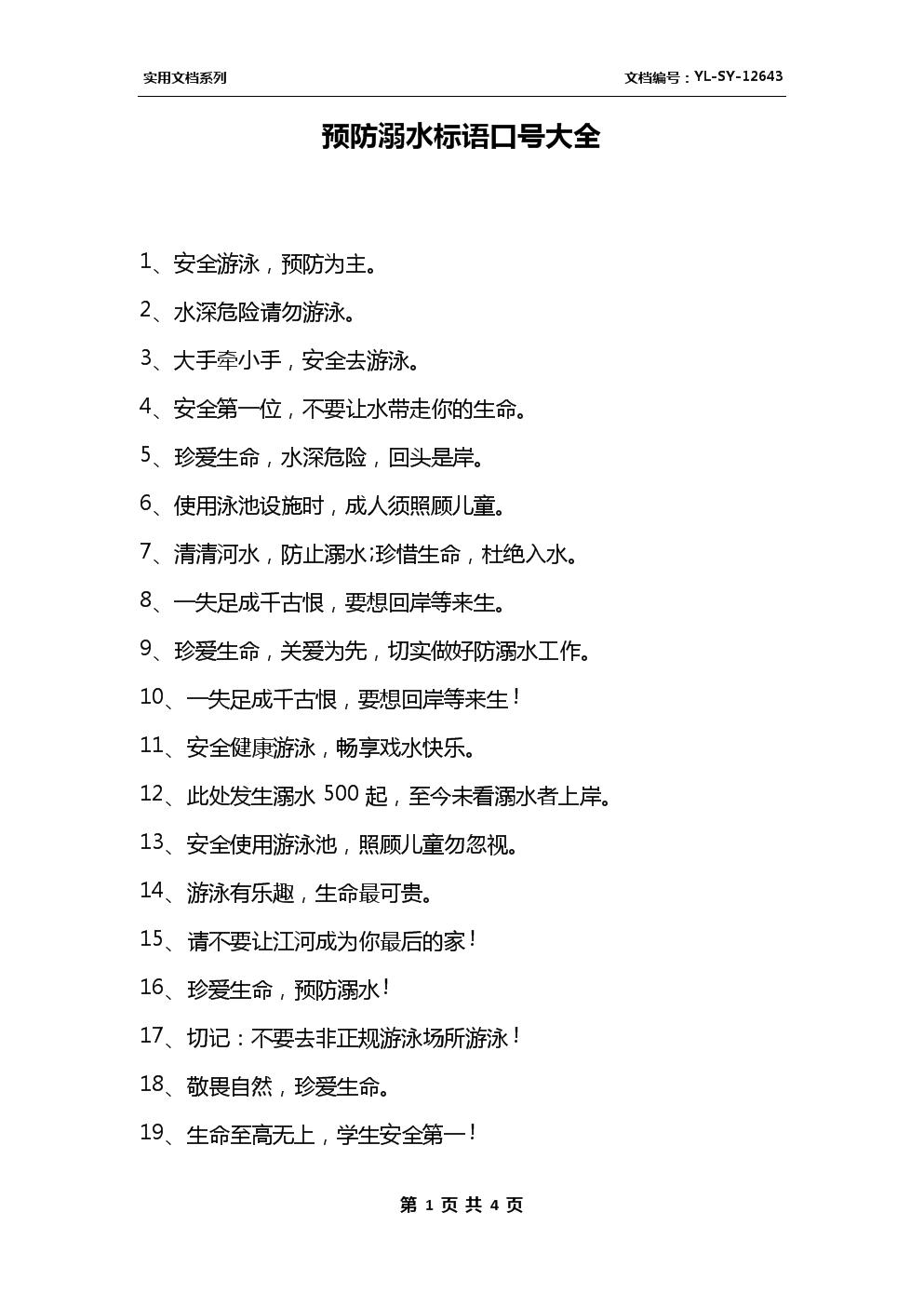预防溺水标语口号大全.docx