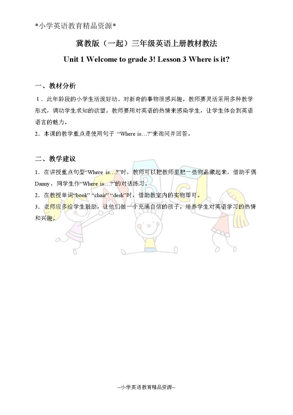冀教版三年級上冊英語教材教法 Unit 1 Lesson 3(1).doc