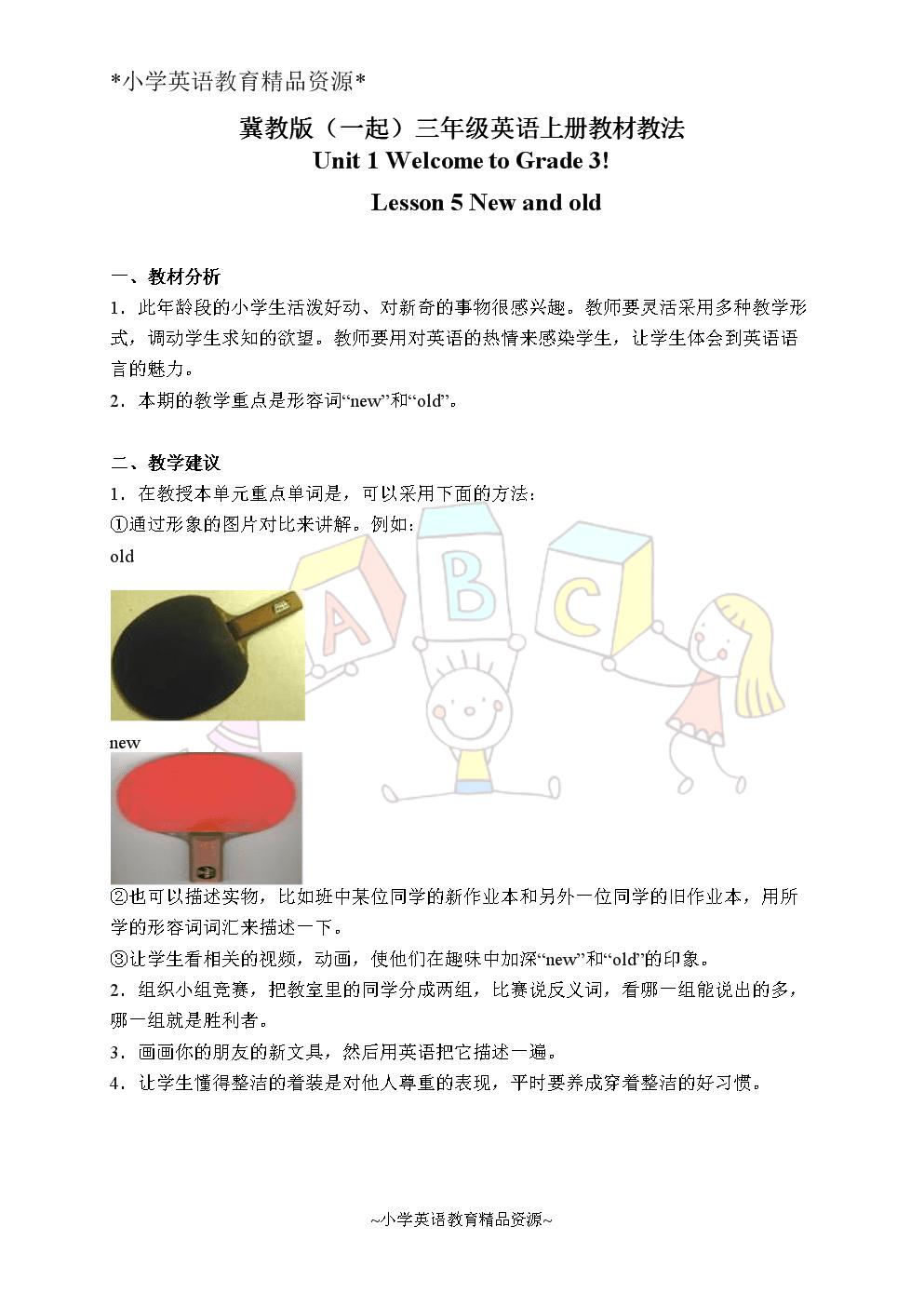 冀教版三年級上冊英語教材教法 Unit 1 Lesson 5(1).doc
