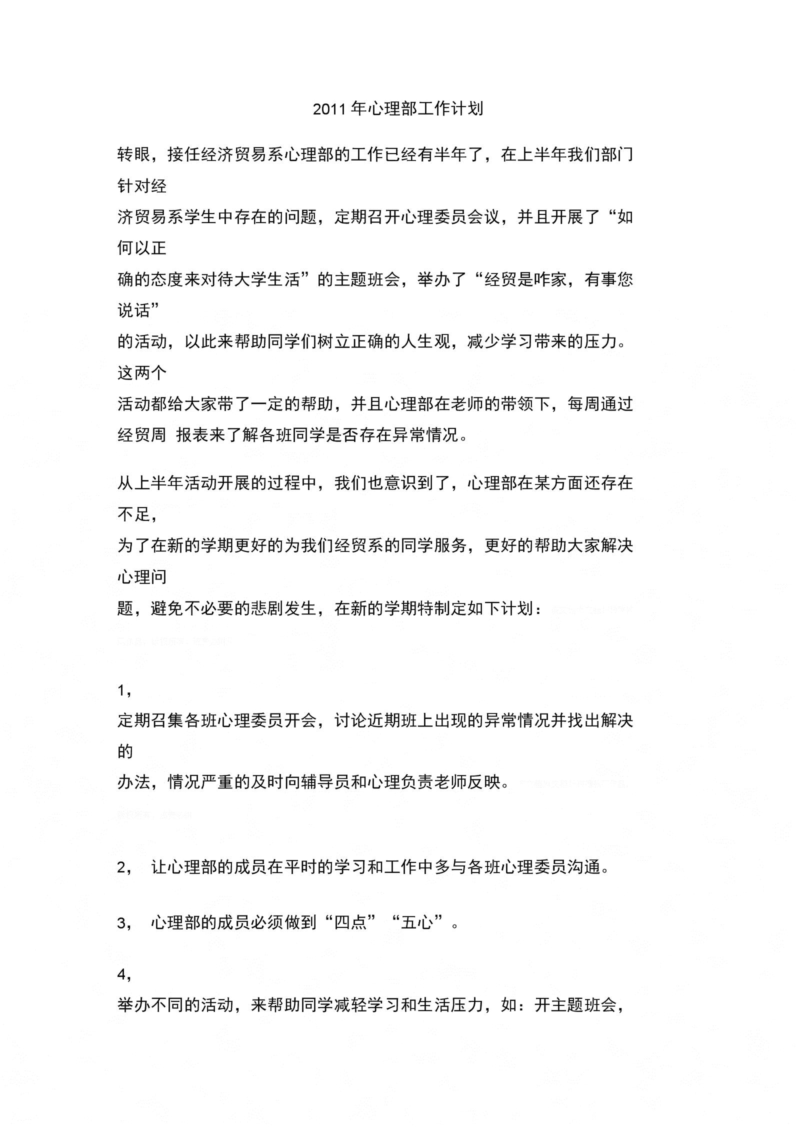 2011年心理部工作计划.docx