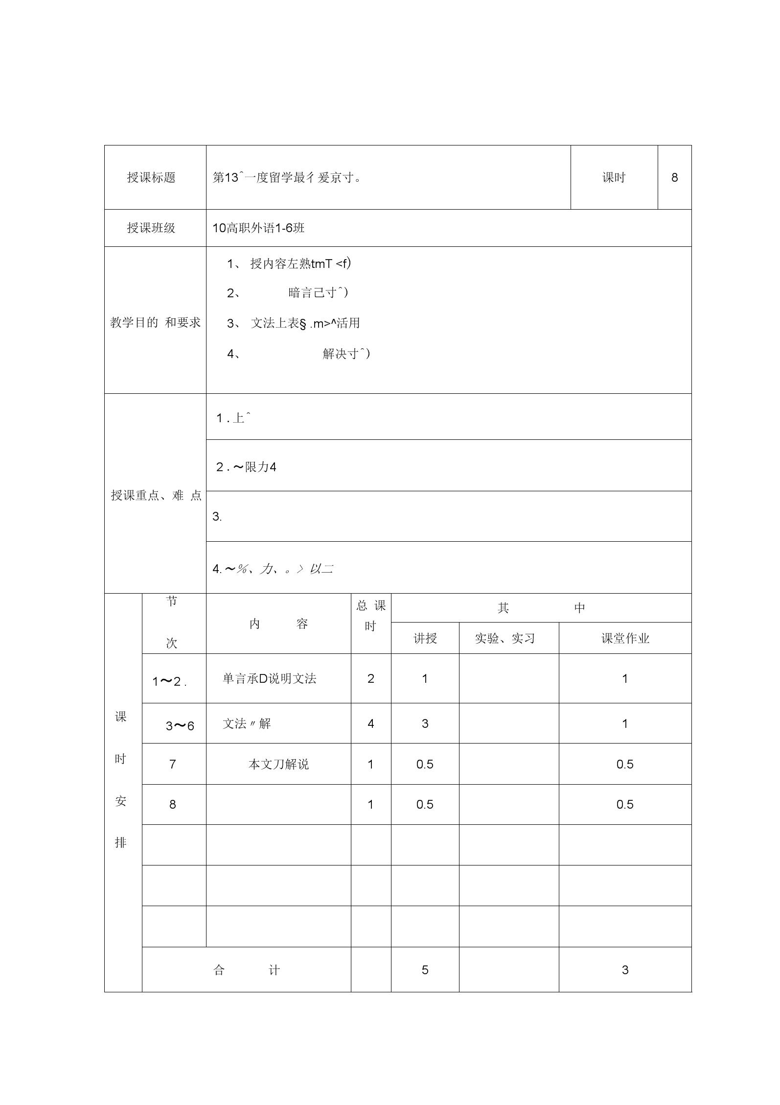 新編日語教程第三冊十三課教案.docx