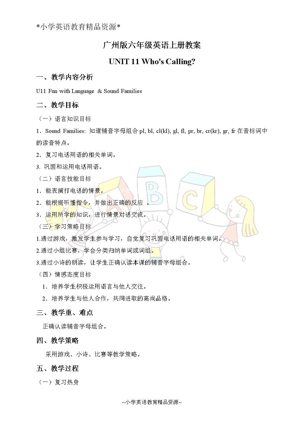 廣州版六年級上冊英語教案 Module 4 Unit 11(5).doc