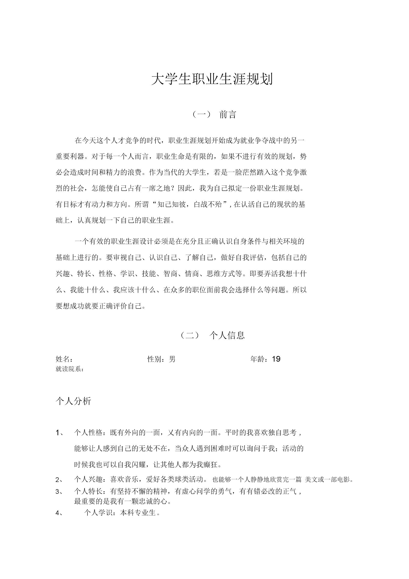 心理专业大学生职业生涯规划.docx