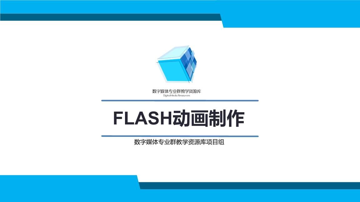 Flash-基础代码-倒计时.ppt