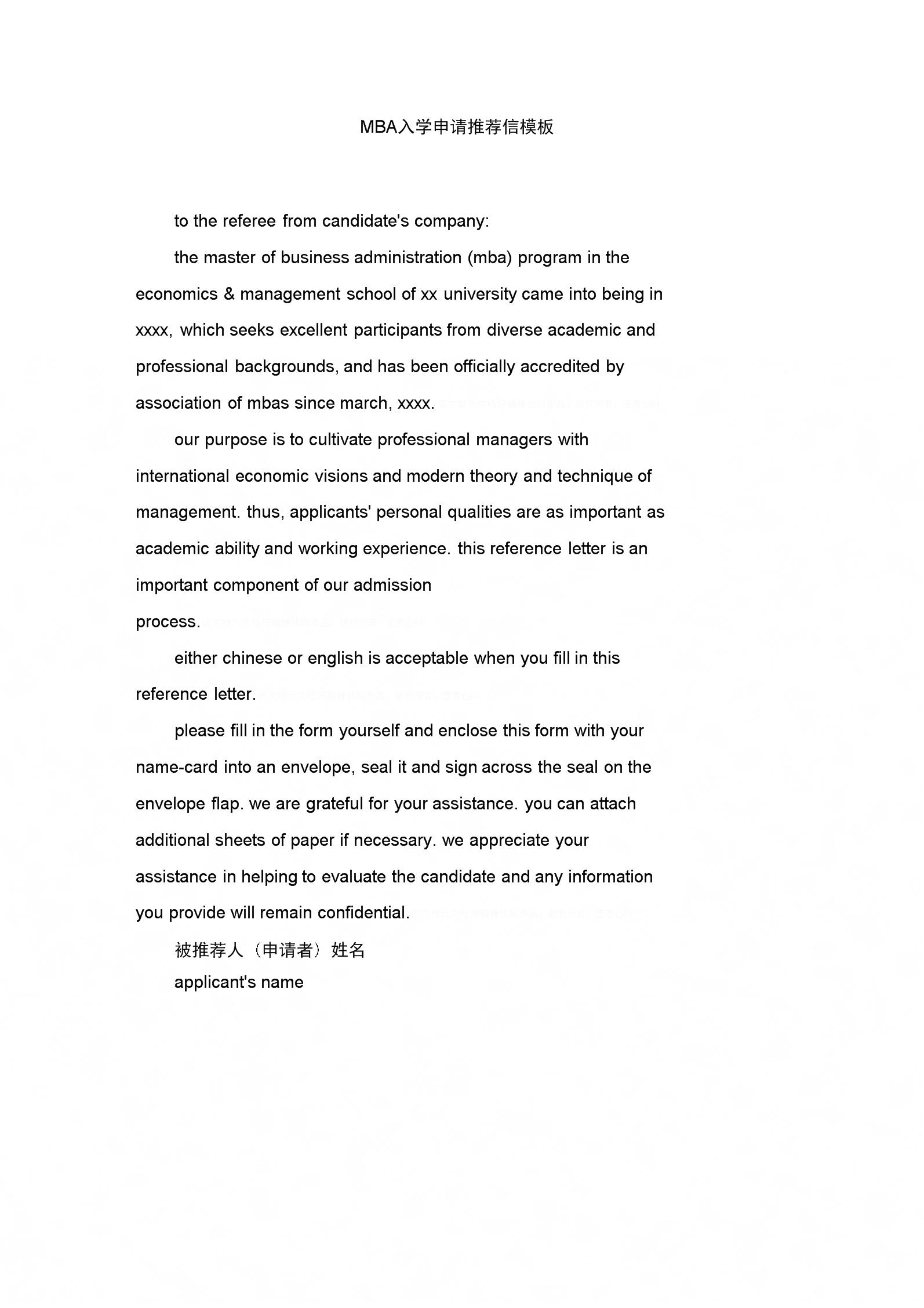 MBA入學申請推薦信模板.docx