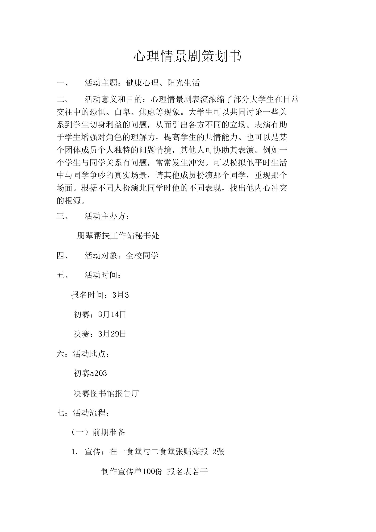 心理情景剧策划书.docx