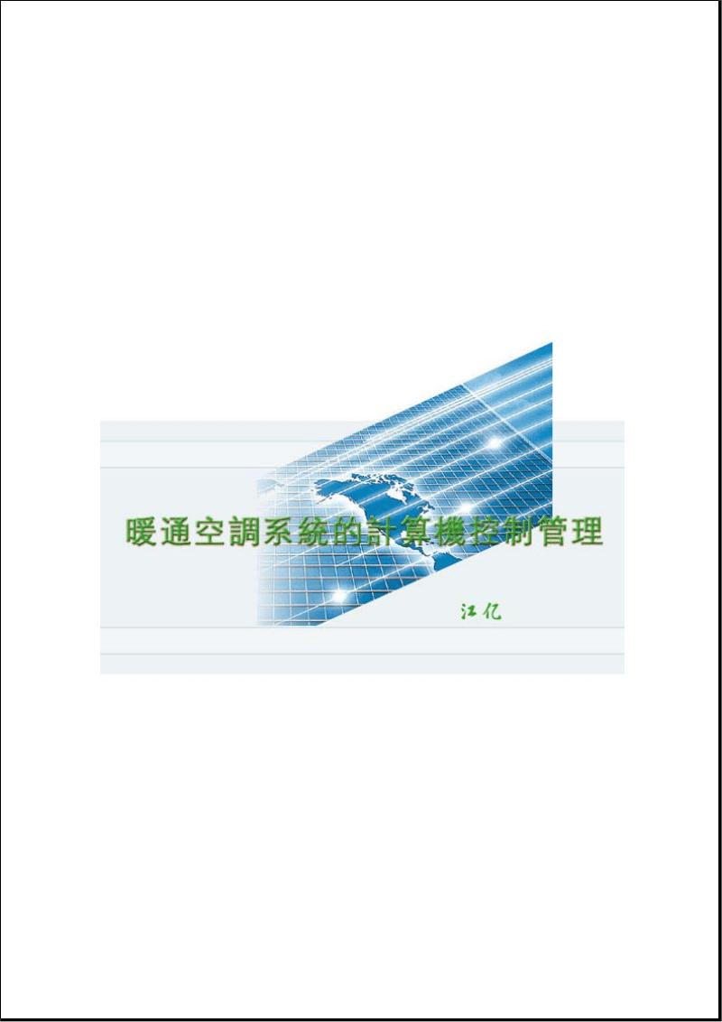 暖通空调系统的计算机控制管理.pdf