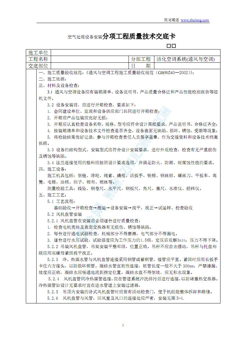 空调处理设备安装(净化空调).pdf