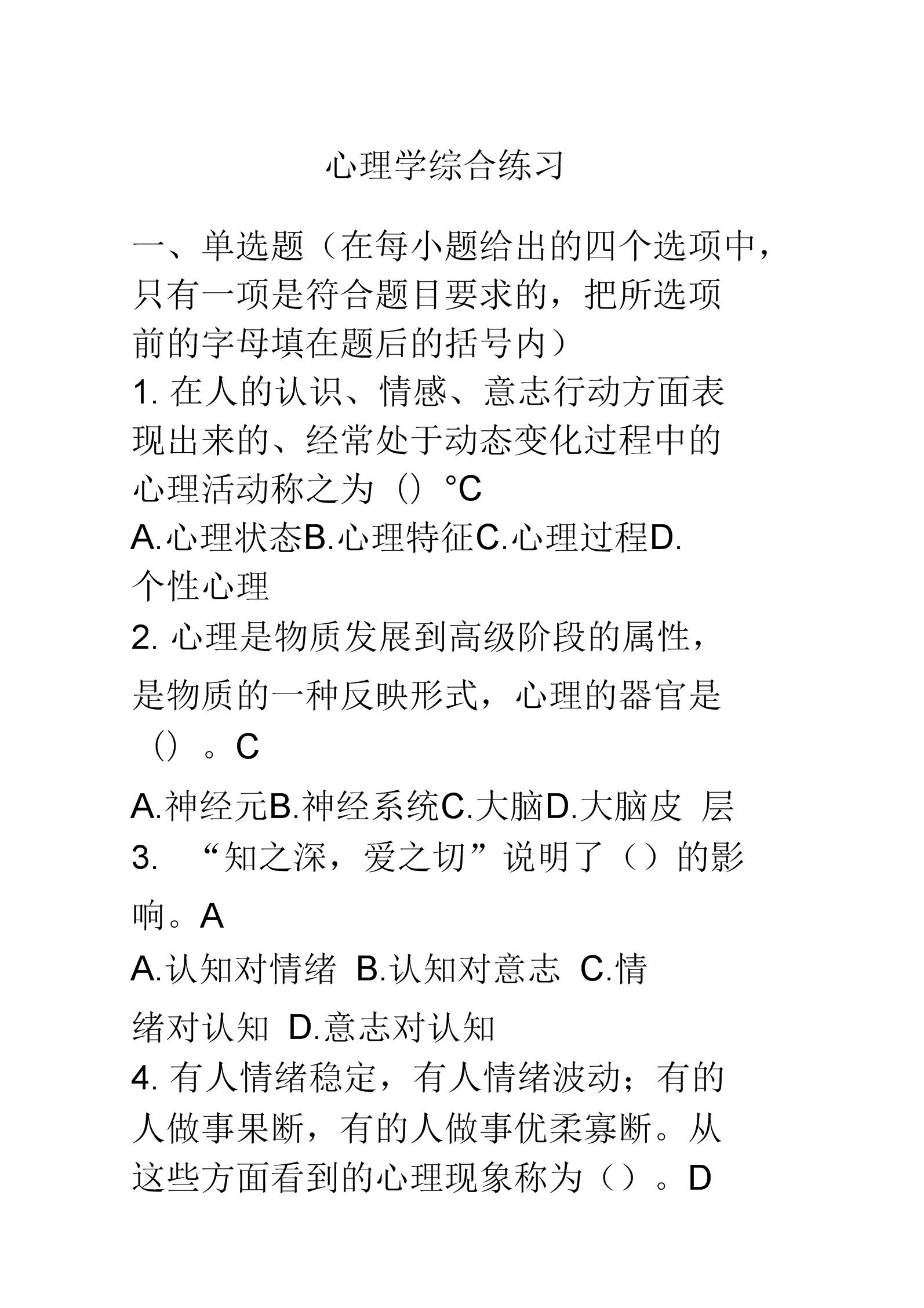 心理学练习(参考答案)2013-12-23.docx