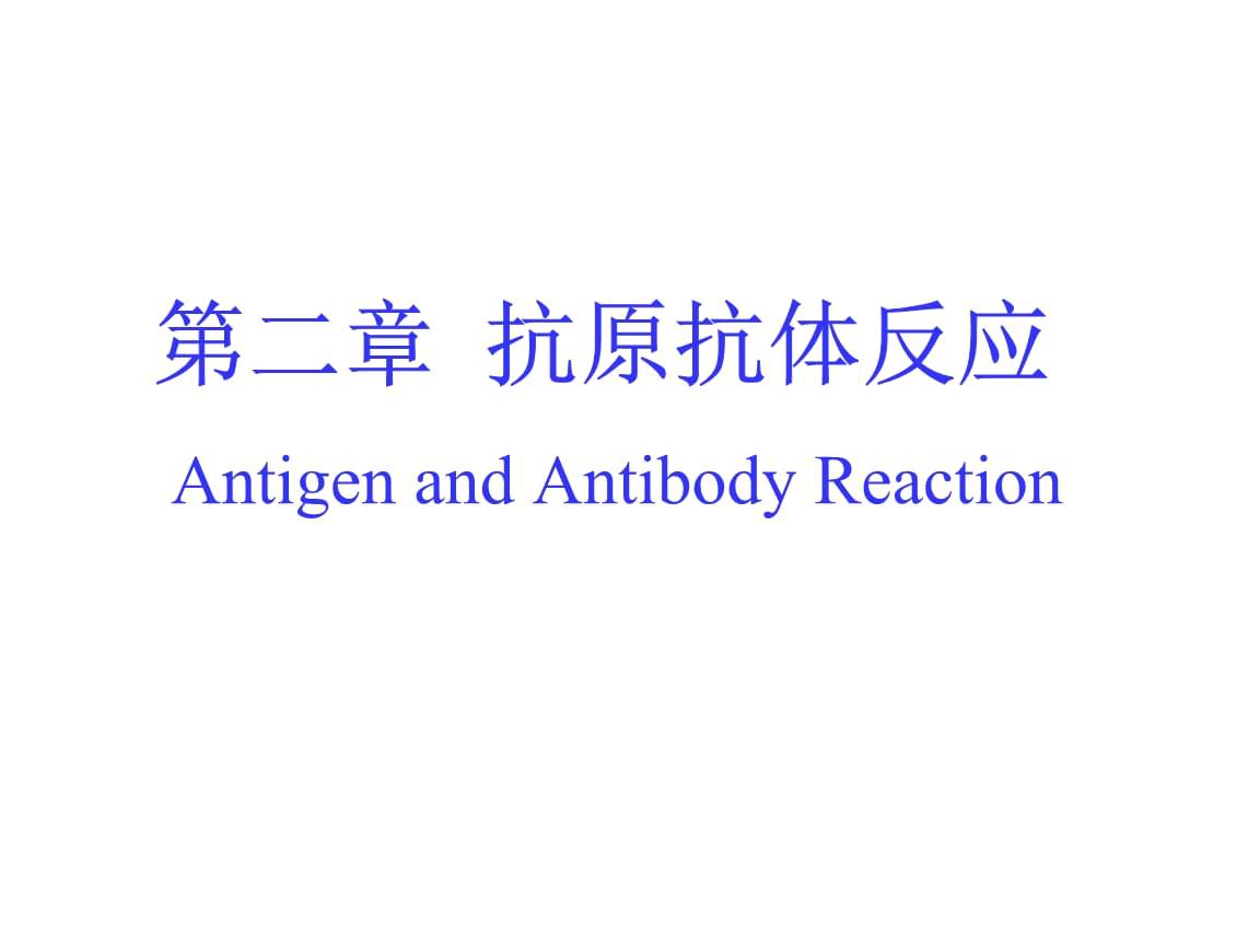 免疫學--抗原抗體反應.ppt