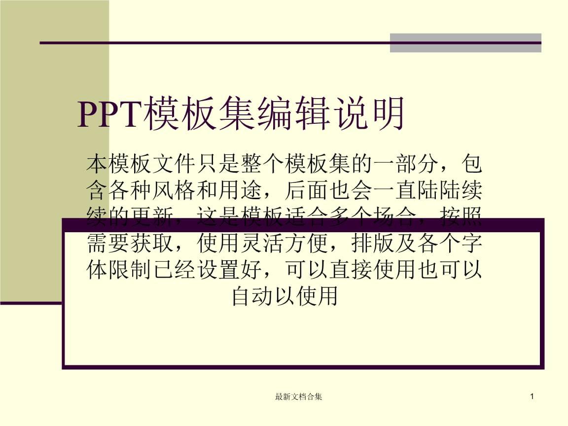 学生心理 学实验报告的写作.ppt
