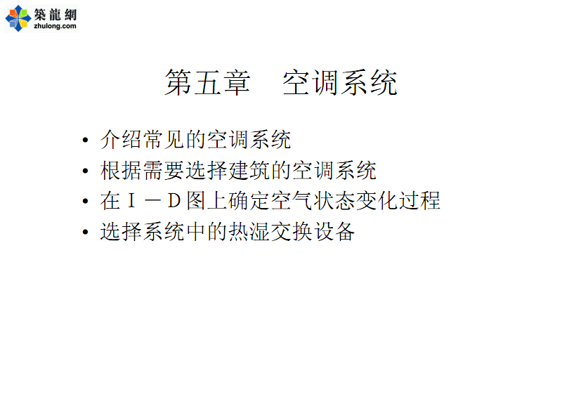 空调系统简介.pdf
