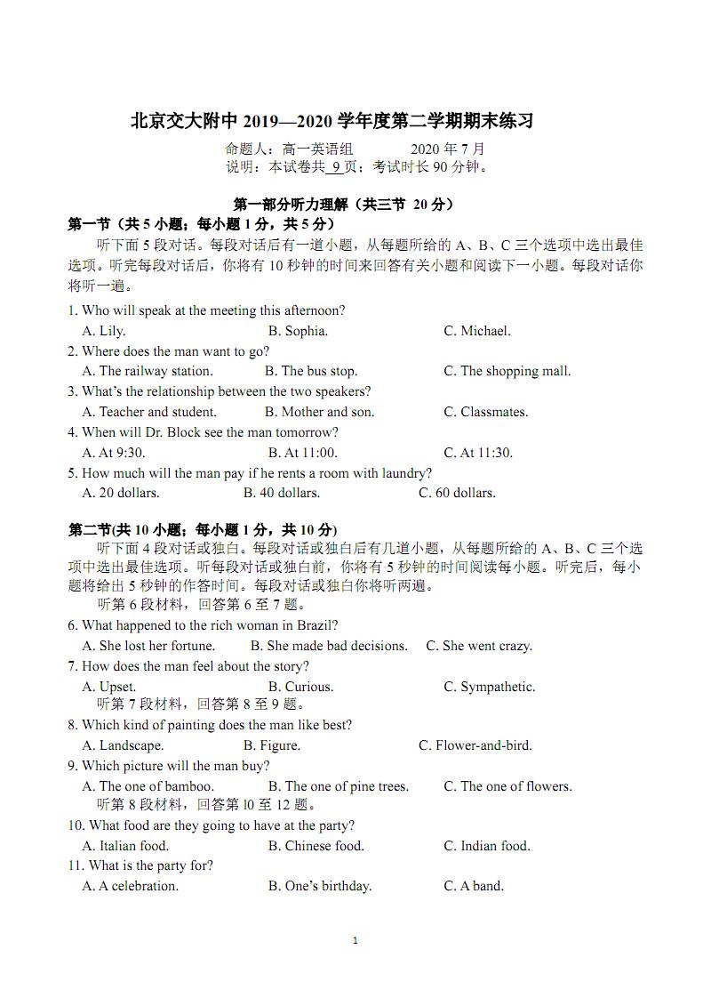 北京交大附中2019—2020學年度期末練習.pdf