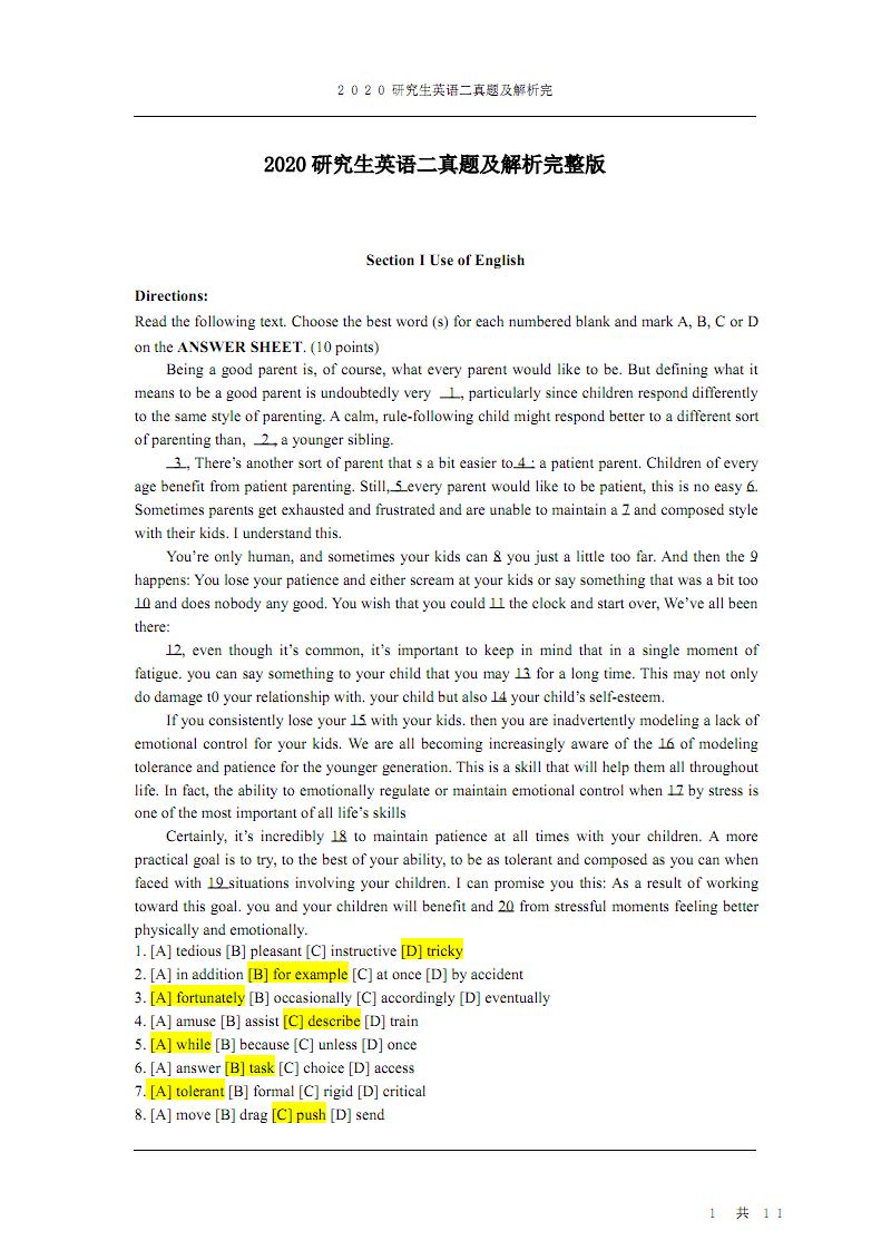 2020研究生英語二真題及解析完整版 - 副本.pdf