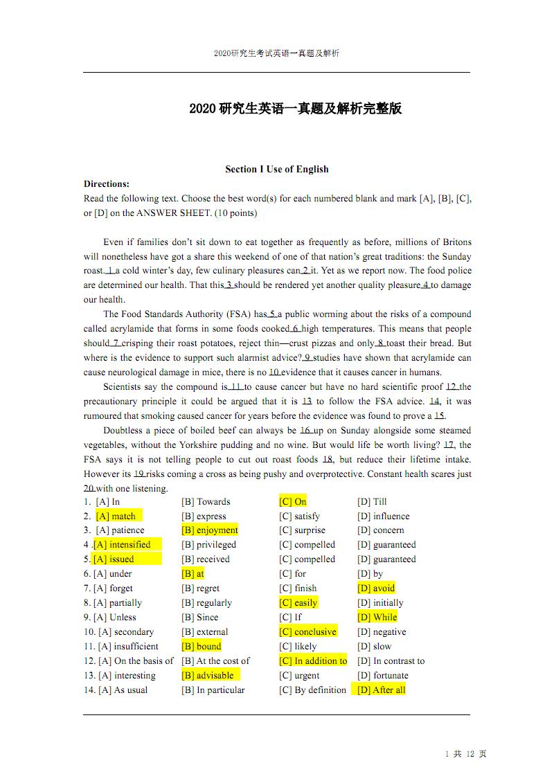 2020研究生考研英語一真題及解析 - 副本.pdf