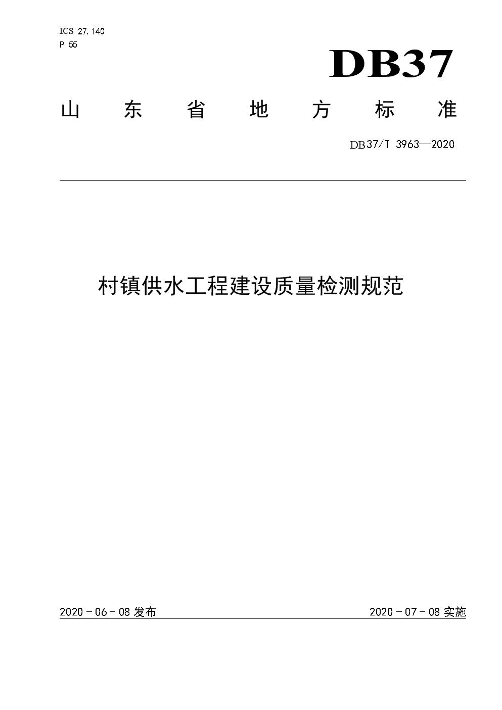 DB37_T 3963—2020村鎮供水工程建設質量檢測規范.docx