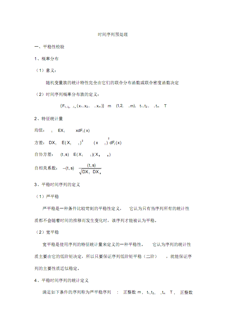 時間的序列預處理.pdf