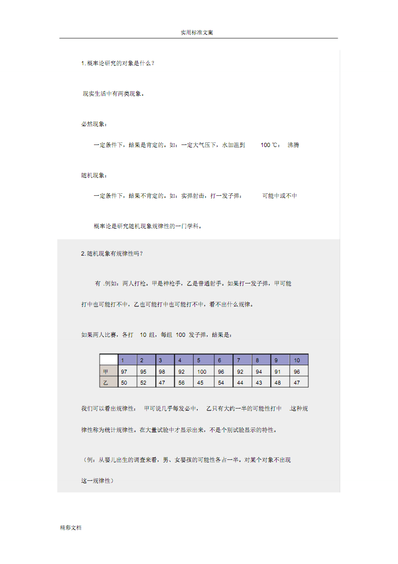 概率論疑難解答.pdf