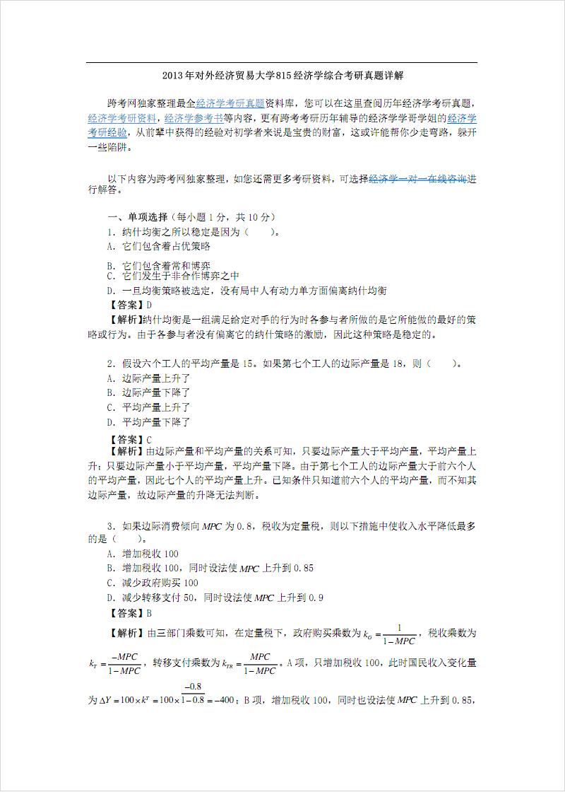 2013年對外經濟貿易大學815經濟學綜合考研真題詳解.pdf