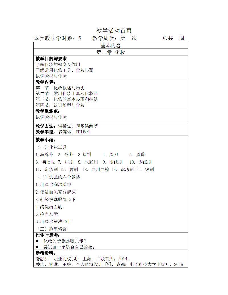 職場形象設計與禮儀-化妝-教案.pdf