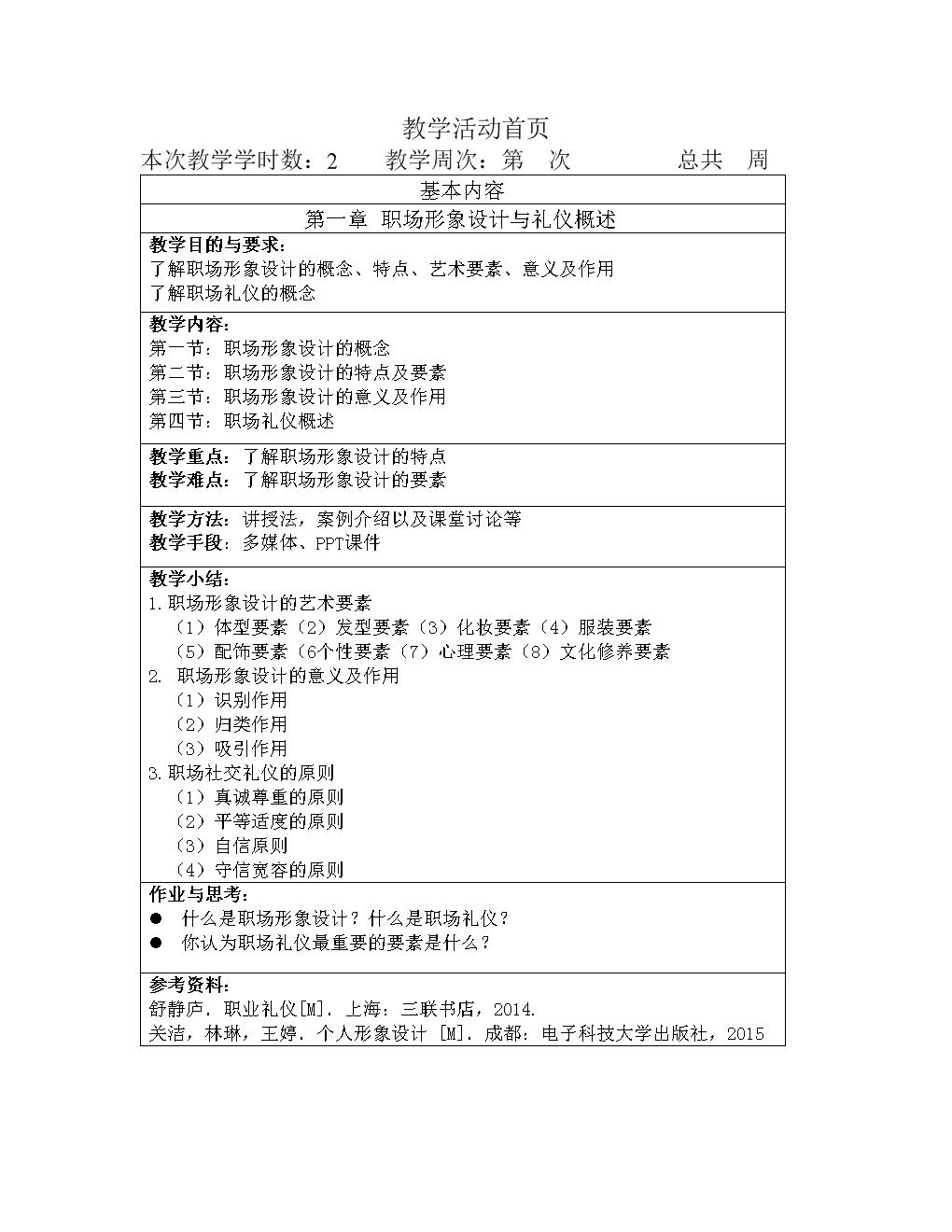 職場形象設計與禮儀概述教案.doc