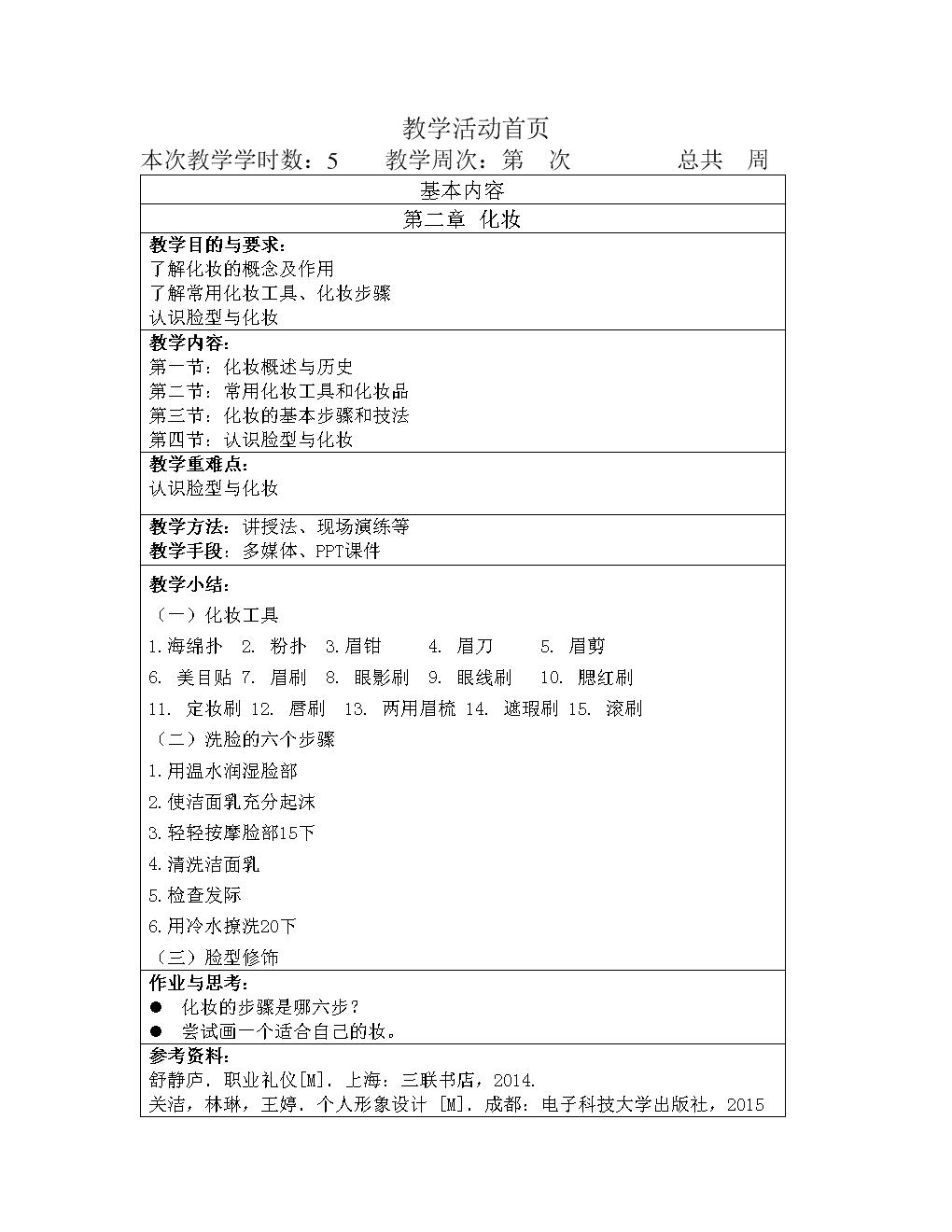 職場形象設計與禮儀-化妝-教案.doc