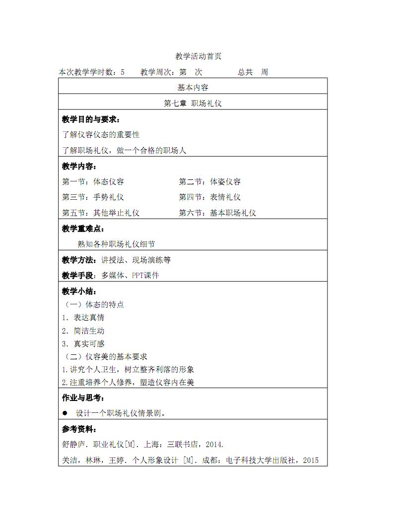 職場形象設計與禮儀-職場禮儀-教案.pdf
