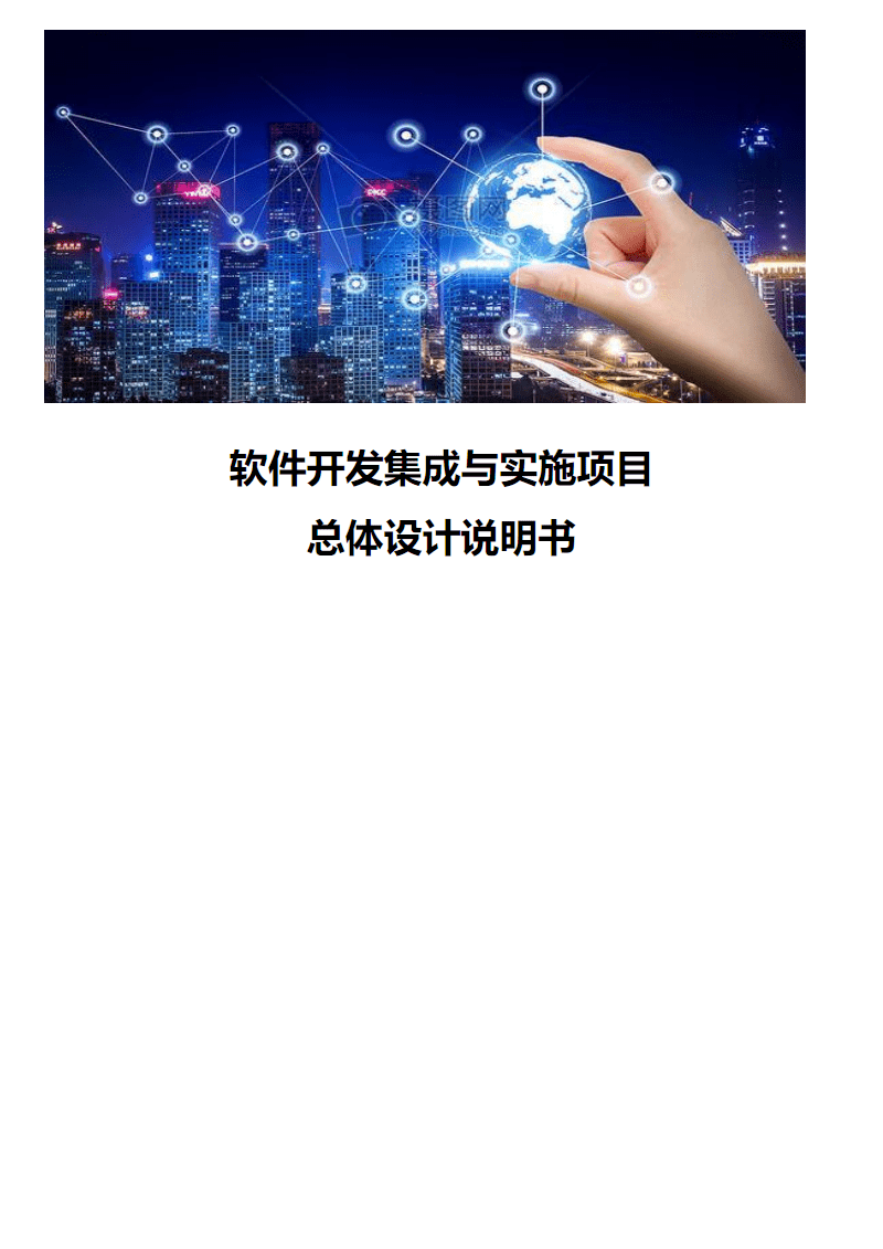 軟件開發集成與實施項目總體設計說明書.pdf