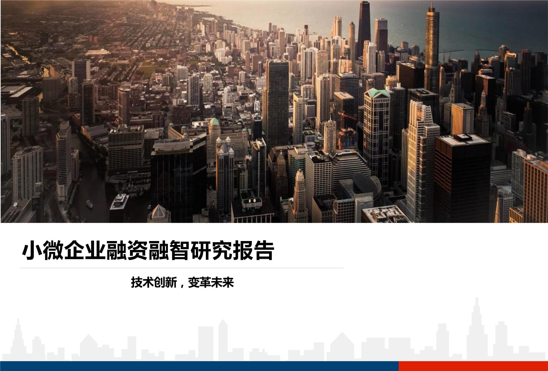 小微企業融資融智研究報告.pptx