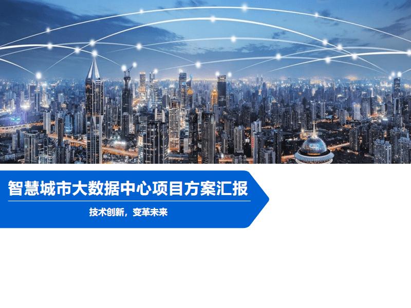 智慧城市大數據中心項目方案匯報.pdf