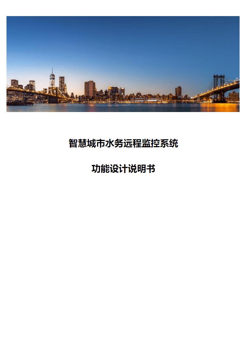 智慧城市水務遠程監控系統功能設計說明書.pdf