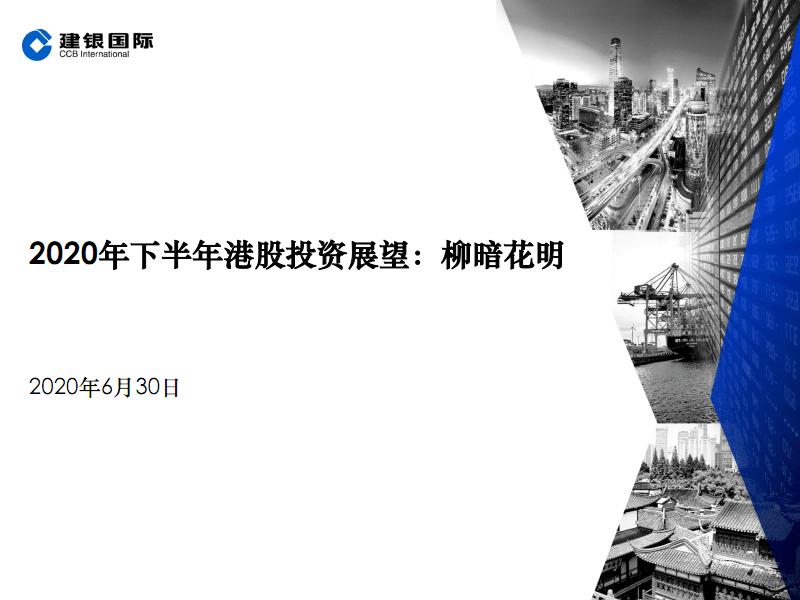 2020年下半年港股投資展望和分析報告:柳暗花明.pdf