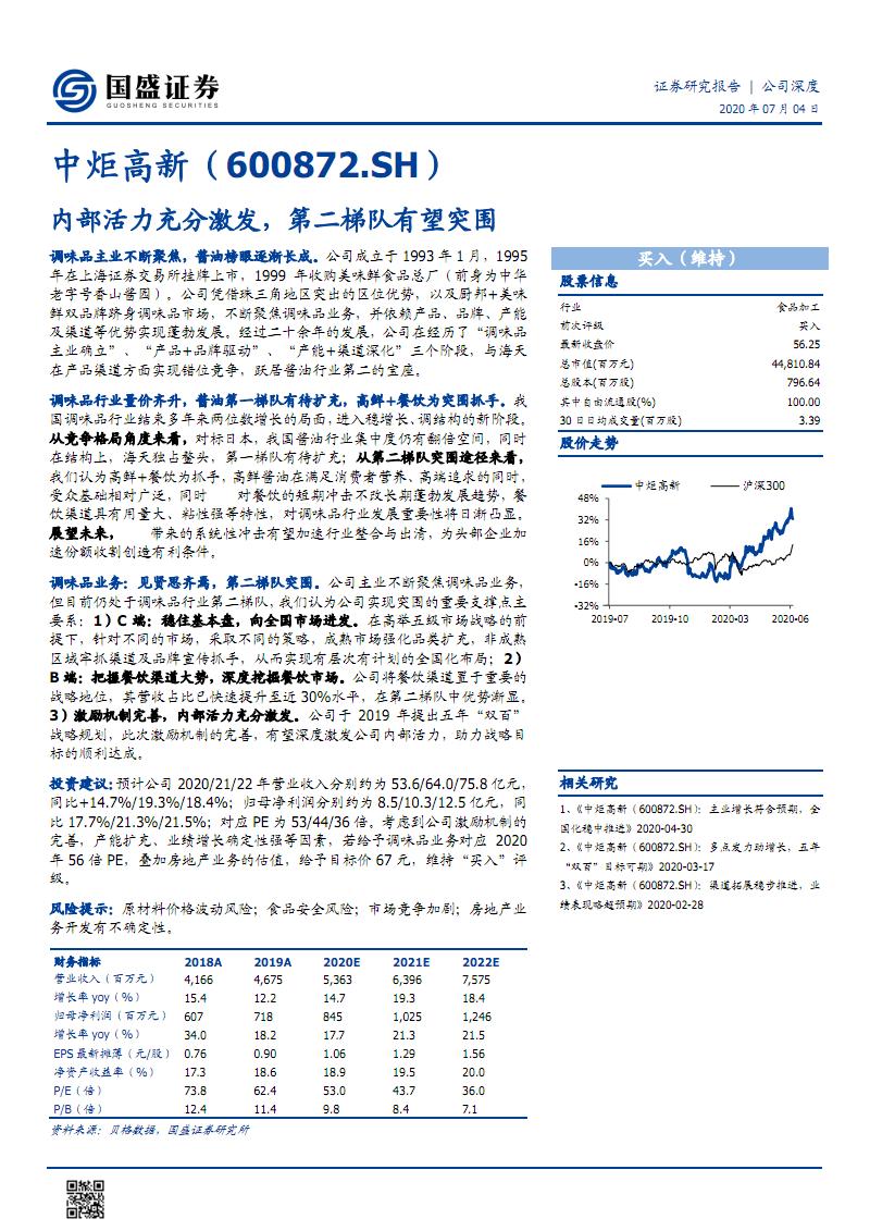 中炬高新-市場前景及投資研究報告-內部活力充分激發.pdf