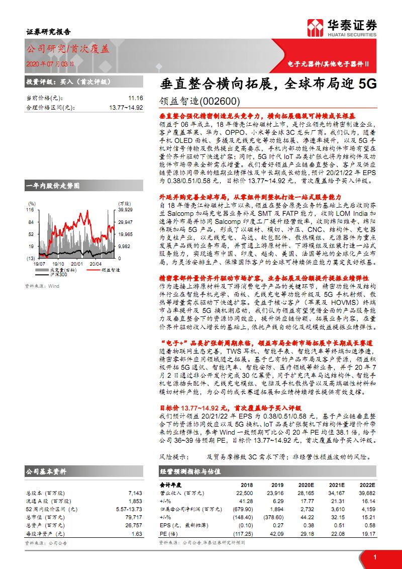 領益智造-市場前景及投資研究報告-垂直整合橫向拓展,全球迎5G.pdf