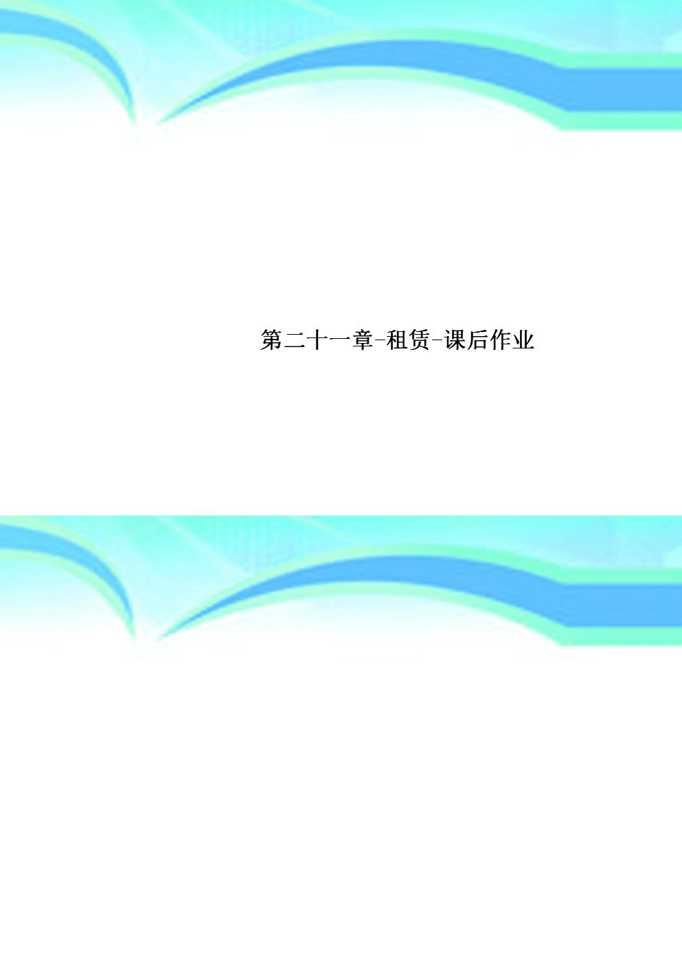 第二十一章租賃課后作業.doc