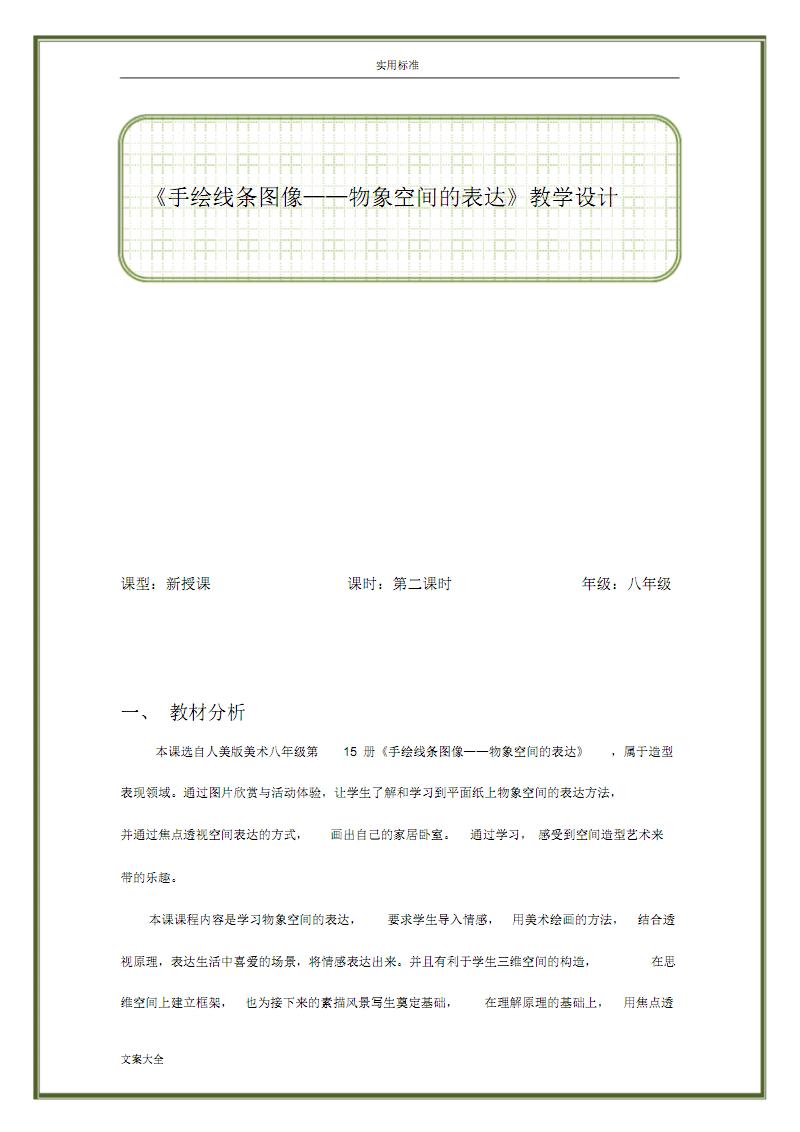 初中美術手繪線條圖像——物象空間地表達教案設計設計.pdf
