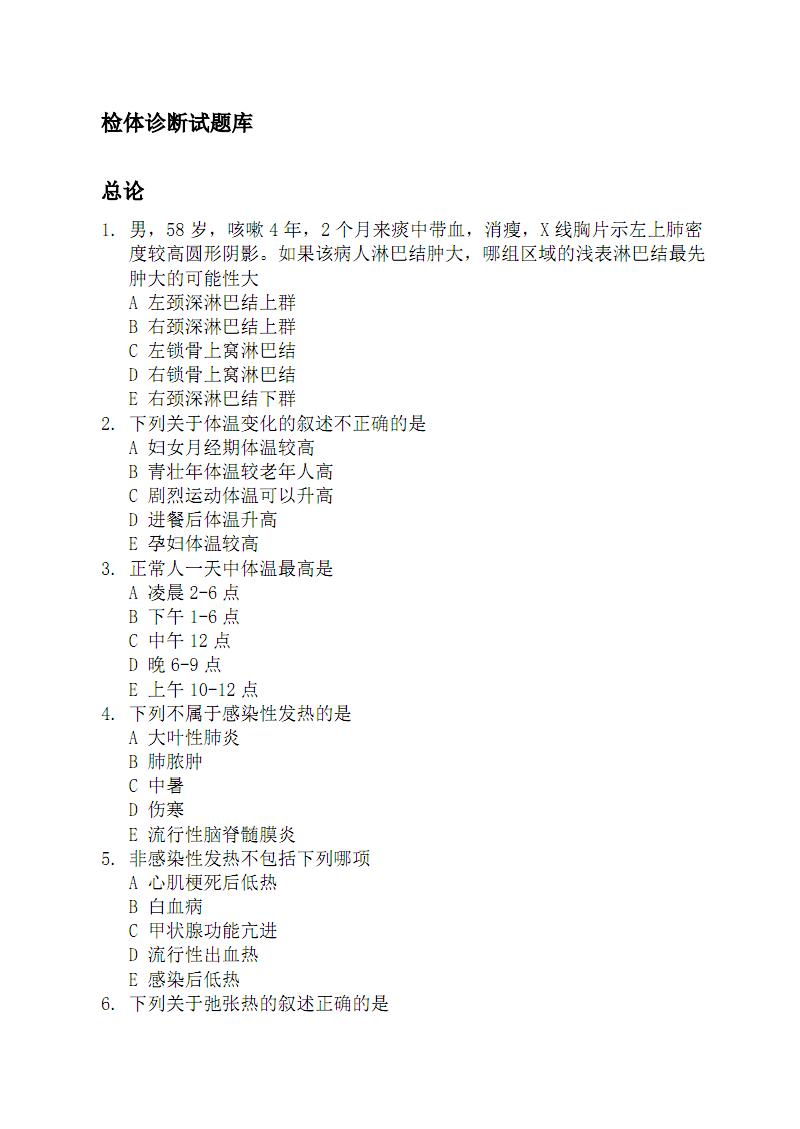 研究生復試診斷學試題庫.pdf