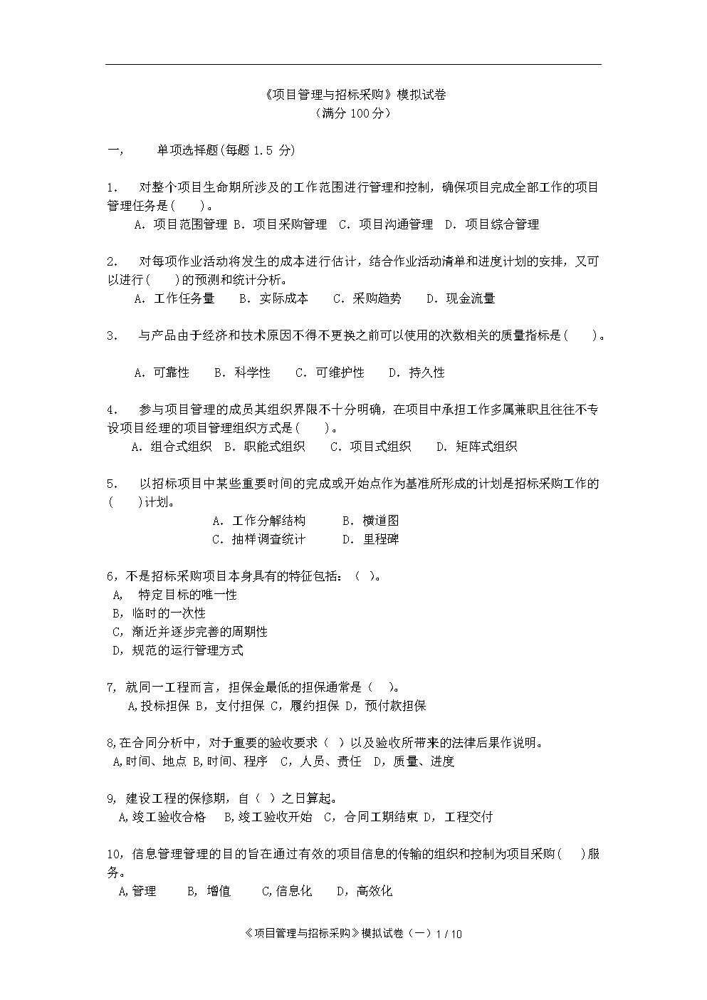 02項目管理模擬試卷01(空白).doc