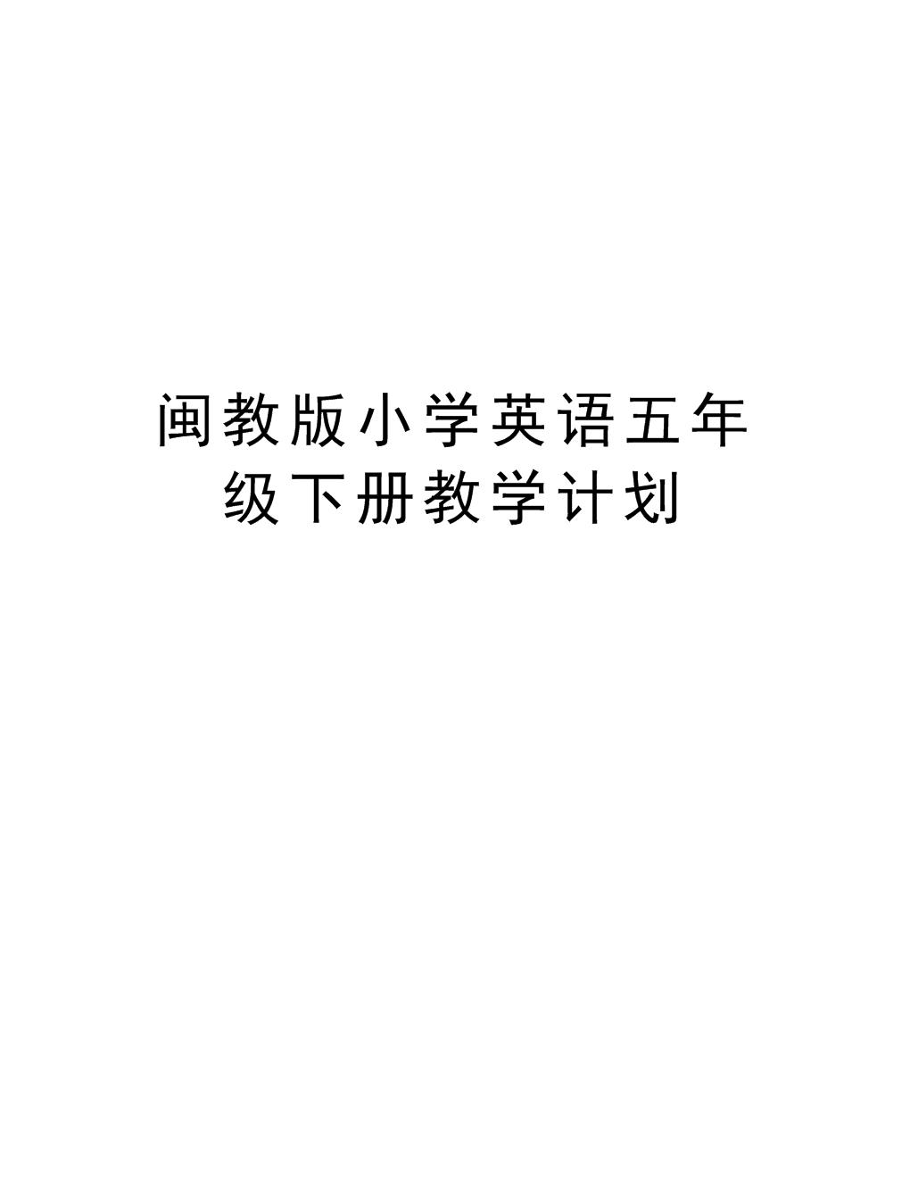 閩教版小學英語五年級下冊教學計劃教案資料.doc
