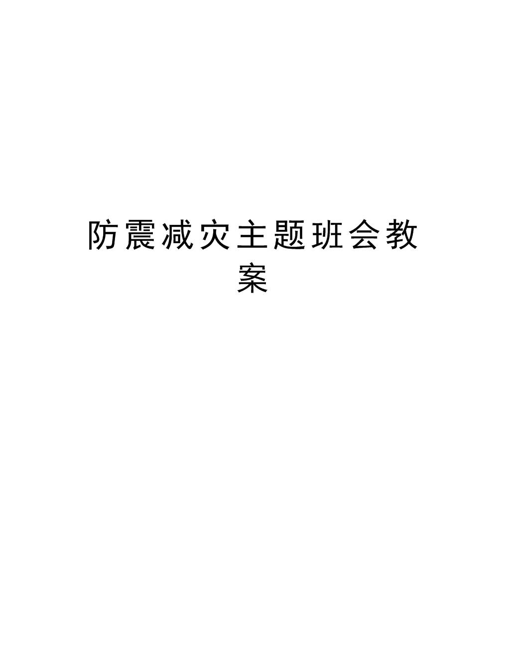 防震減災主題班會教案講課講稿.doc