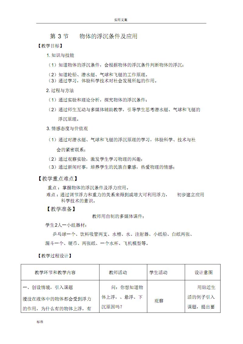 第3節物體地浮沉條件及應用.pdf
