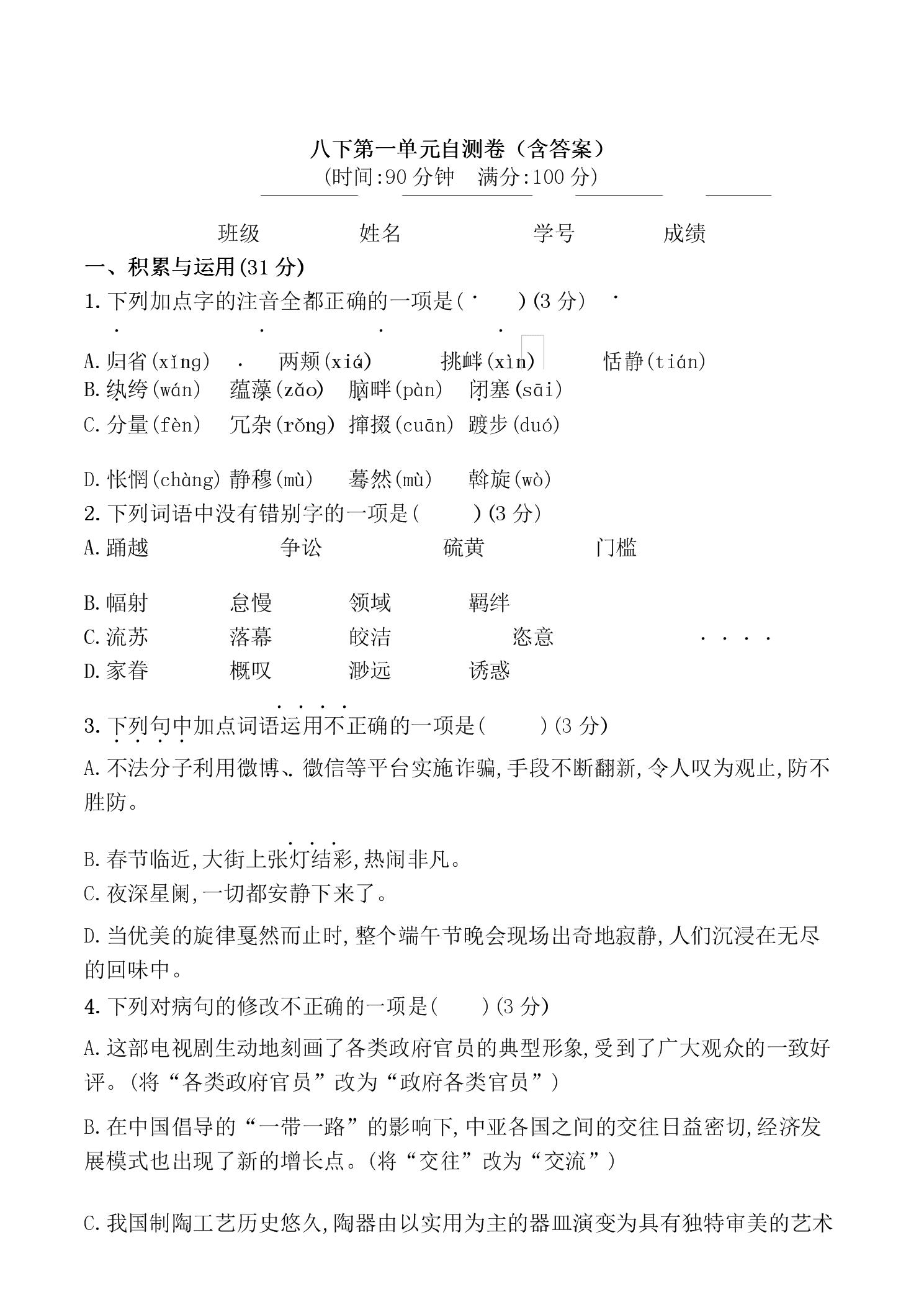 部編八下語文第一單元自測卷(含答案).docx