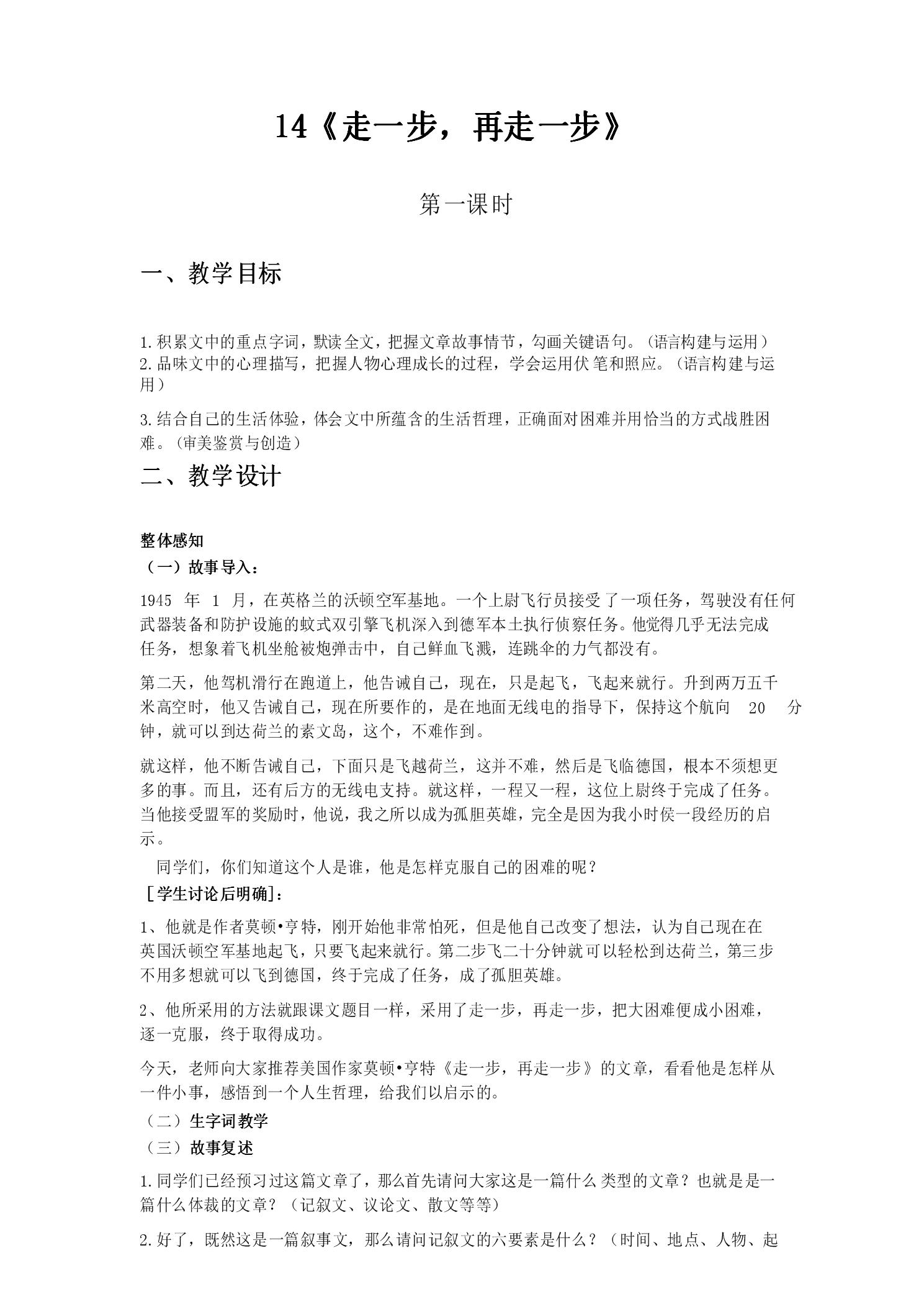 部編新人教版七年級語文上冊-14走一步,再走一步教案帶教學反思.docx