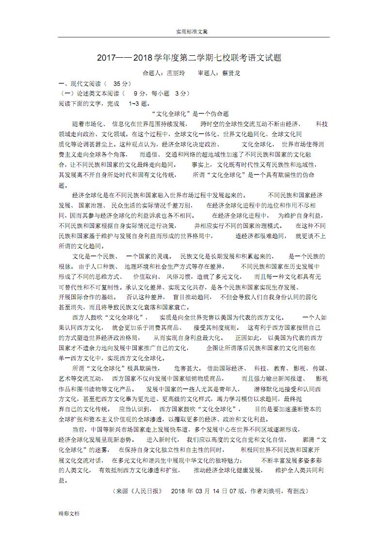 第二學期七校聯考語文試題.pdf