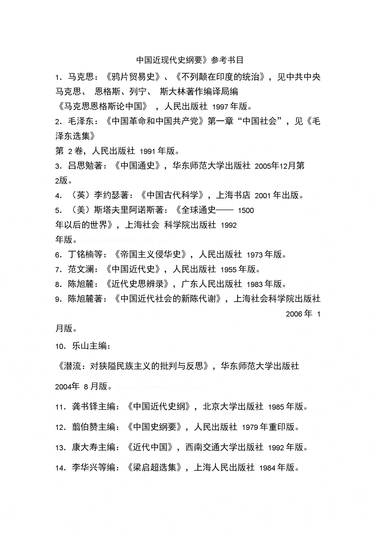《中国近现代史纲要》参考书目.docx