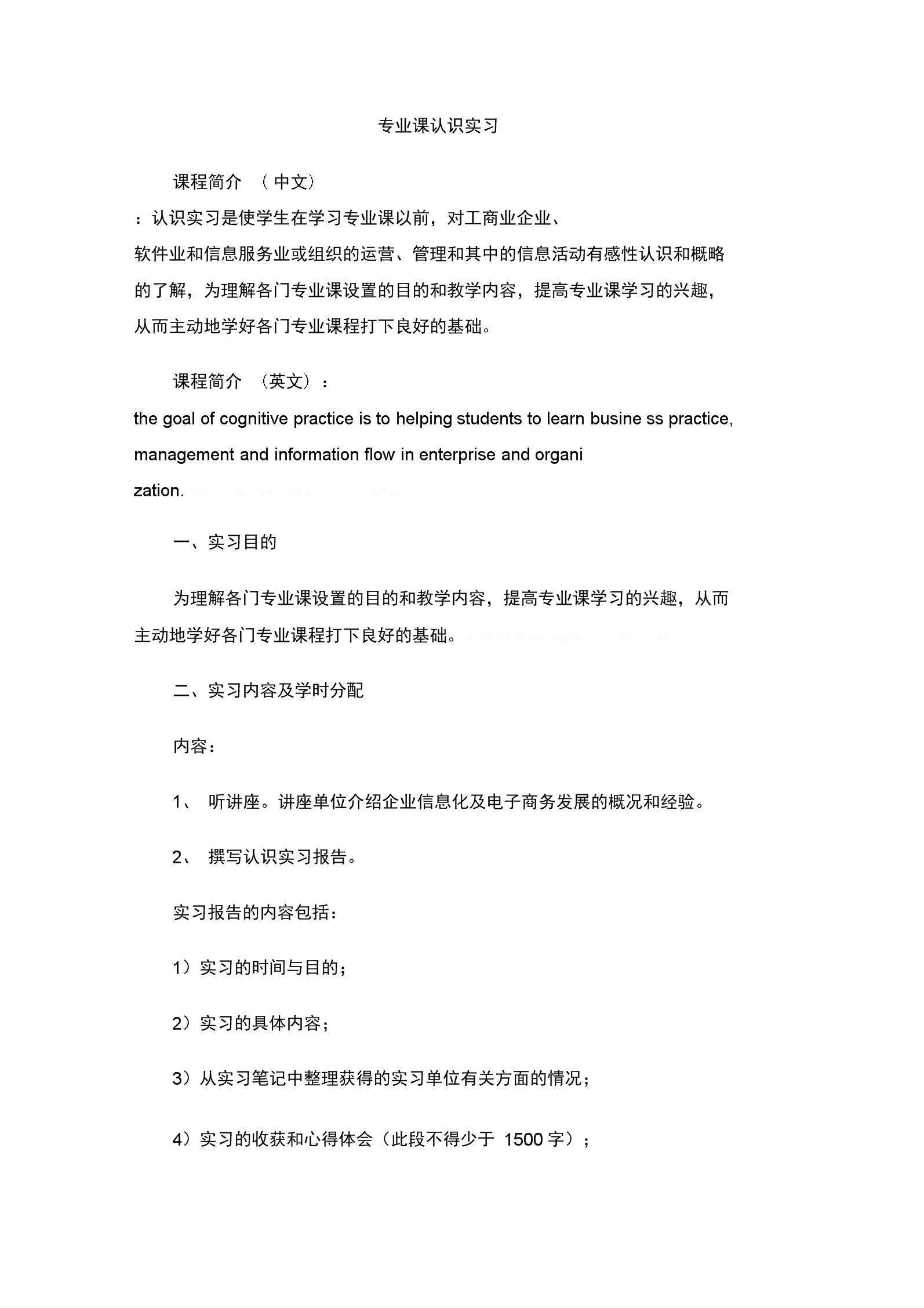 专业课认识实习.docx